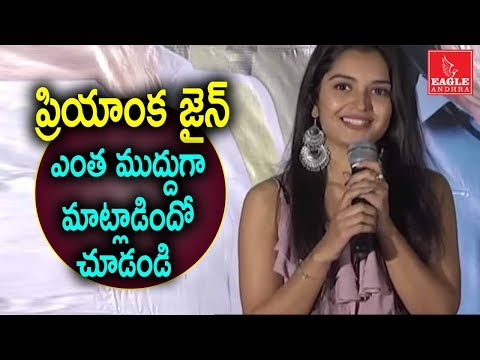 Actress Priyanka Jain Cute Speech At Chalthe Chalthe Telugu Movie Teaser Launch | Eagle Andhra