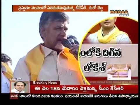 TDP Party On GHMC Elections - Mahaa News 06 February 2016 02 24 PM