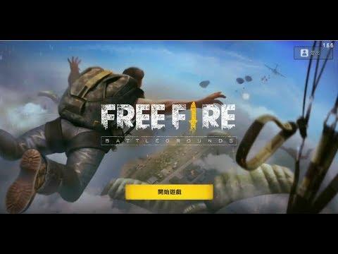 【Free Fire 我要活下去】手機遊戲玩法與攻略教學!