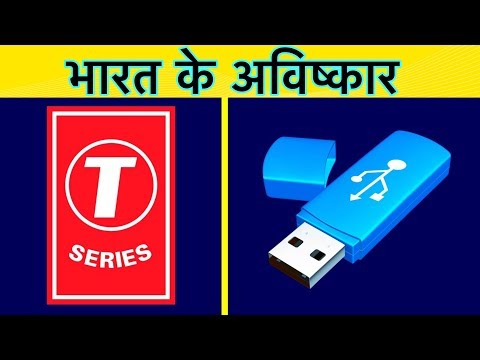 12 INDIAN INVENTIONS || जे खोजे इंडिया मे हुई || INDIAN INVENTIONS TO WORLD IN HINDI