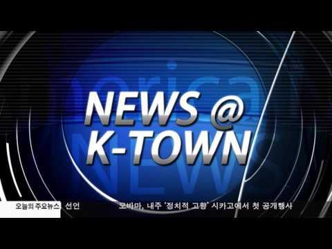 한인사회 소식 4.21.17 KBS America News