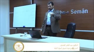 المحاضرة 6 للدكتور عبد القادر الحسين