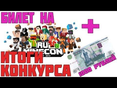 Итоги Розыгрыша Билета на RuMineCon и 1000 рублей (Конкурс)
