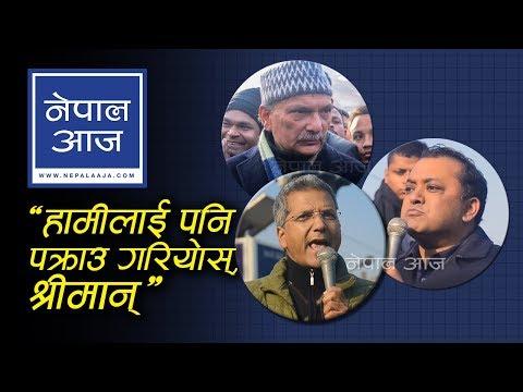 (केसीको गिरफ्तारी सरकारको लागि लजास्पद | Nepal Aaja...15 min.)