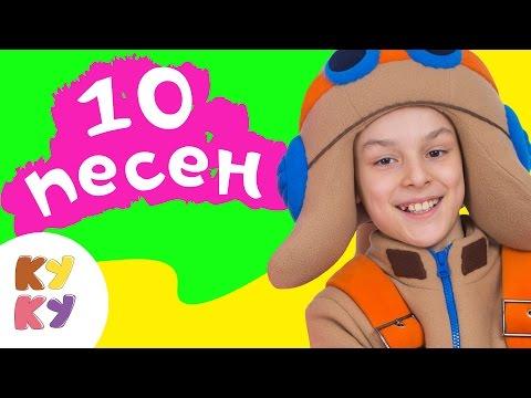КУКУТИКИ - Сборник из 10 веселых развивающих песен мультиков для детей, малышей (видео)