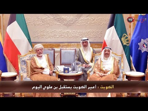 عمان اليوم - أمير الكويت يستقبل بن علوي اليوم