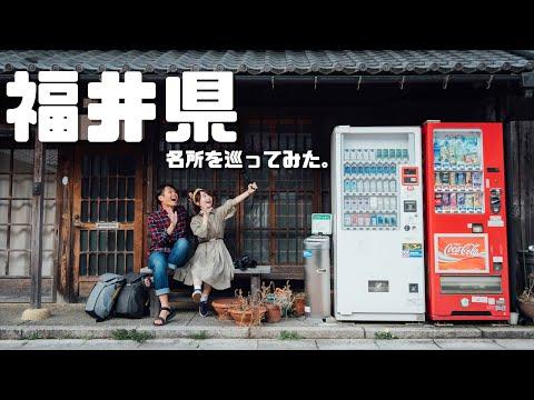 福井県の観光名所巡り!定番から穴場まで'!!【05/日本一周 …
