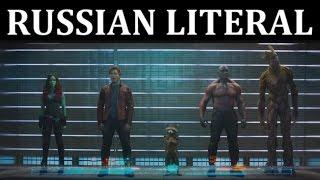 Video [RUSSIAN LITERAL] Стражи Галактики MP3, 3GP, MP4, WEBM, AVI, FLV Desember 2017