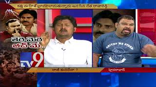 Video Kathi Vs PK || Pawan Kalyan fan Raja Reddy Vs Kathi Mahesh! - TV9 MP3, 3GP, MP4, WEBM, AVI, FLV Januari 2018