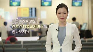 가족의 마음에 전문가의 손길을 더합니다! 서울아산병원 간호간병 통합서비스 미리보기