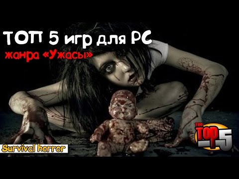 Видео обзор ТОП лучших страшных игр для PC, жанра \