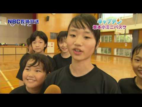 長崎市立坂本小学校ミニバスケットボールクラブ(長崎市)
