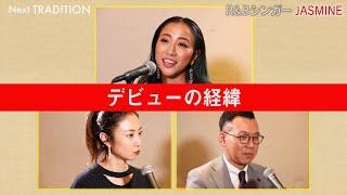 ラジオ「NextTRADITION」#48本編