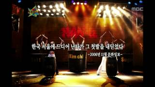 Download Lagu The Guru Show, Song Seung-hwan, #01, 송승환 20081126 Mp3