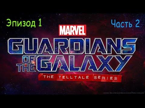 Игра Стражи Галактики ☼ Эпизод 1 ☼ Часть 2
