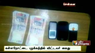 One person from Kolkatta arrested while attempting to circulate counterfeit note