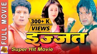 Izzat - इज्जत - Nepali Full Movie 2019/2076   Rajesh Hamal & Shree Krishna Shrestha