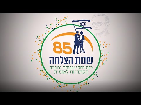 85 שנות הצלחה הסתדרות לאומית, ירושלים 2019