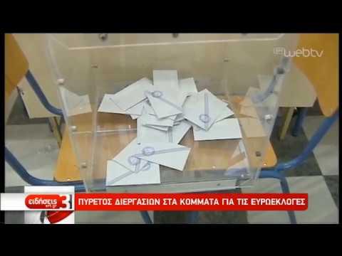Πυρετός διεργασιών στα κόμματα για τις ευρωεκλογές | 26/02/19 | ΕΡΤ