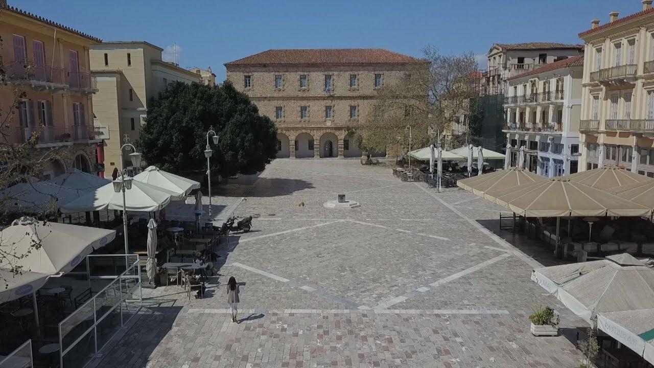 Η πλατεία Συντάγματος του Ναυπλίου άδεια απο κόσμο λόγω του κορονοϊου