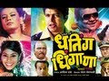 Dhating Dhingana - Naay Naay Nahi - Marathi Movie Song - Ankush Chowdhary, Prasad Oak