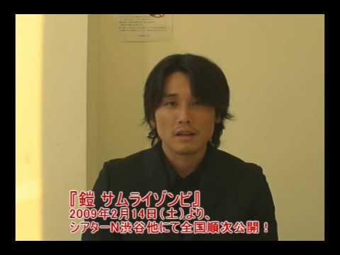 Tak Sakaguchi, Yoroi: Samurai Zombie Comment (Subtitled) (видео)