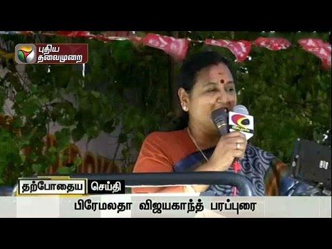TN-Election-2016-Premalatha-Vijayakanth-speech-at-election-campaign-in-Kumbakonam
