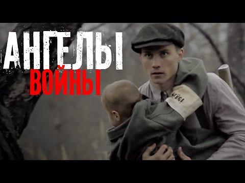 Ангелы войны. Фильм про войну. Angels of War. Movie. (With English subtitles).