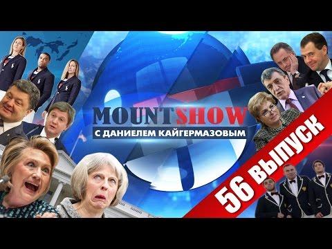 MOUNT SHOW (вып. 56) –  Хиллари Клинтон и Тереза Мэй - две злобные ведьмы (видео)