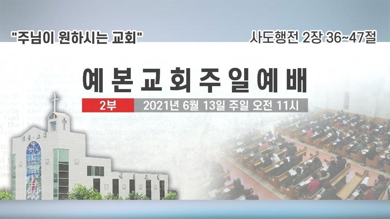 2021년 6월 13일 창립기념 주일 주일예배
