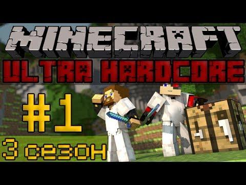 Minecraft Ultra Hardcore #1 - Начало хардкора - 3 сезон