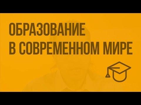 Образование в современном мире (видео)