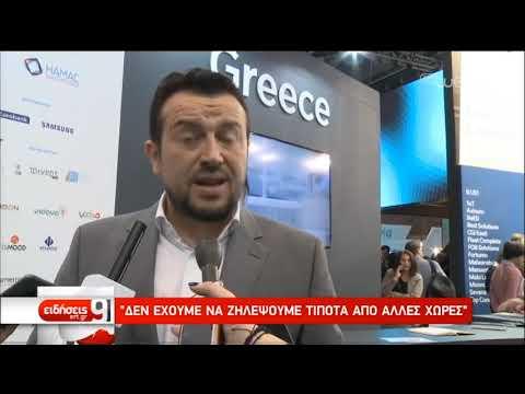 Η ελληνική τεχνολογία στη Mobile World Congress | 25/2/2019 | ΕΡΤ