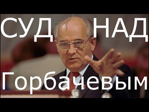 Суд над Горбачевым.Пора Миша.Пора ответить за развал СССР - моей Родины, которой больше нет...