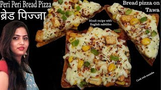 Ingredients Required To Make Peri Peri Bread Pizza Bread 4-Slice Paneer As Per Ur Requirement Capsicum 1-Chopped Onion 1-Chopped Tomato 1-Chopped Sweet corn ...