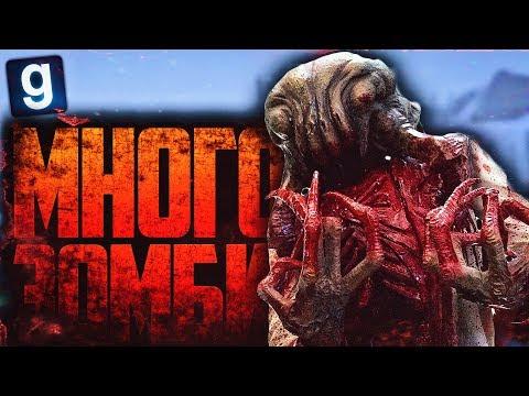 ИХ СЛИШКОМ МНОГО! ► Garry's Mod - Zombie Survival (видео)
