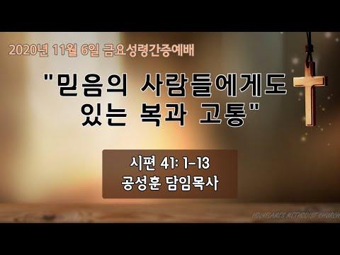 2020년 11월 7일 금요성령간증예배