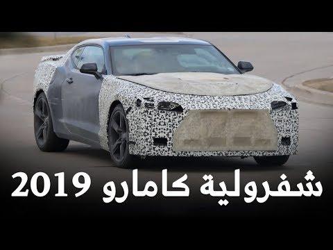العرب اليوم - تعرف على شفرولية كامارو 2019