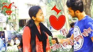 I Love You  Shakib Khan  Ananta Jalil  Bangla Funny Video  Prank King Entertainment