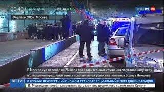 На суде по делу об убийстве Немцова пройдут предварительные слушания