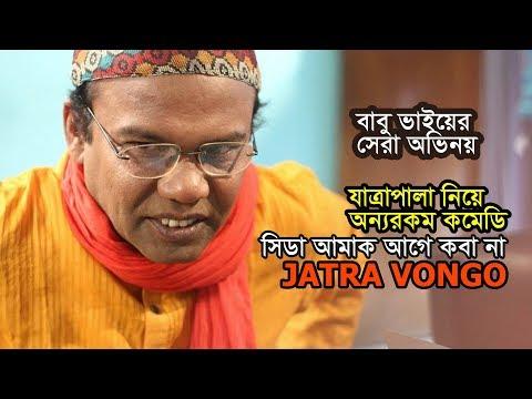 যাত্রাপালা নিয়ে বিদিক কমেডি Bangla New Comedy Natok 2018 Jatra Vongo যাত্রাভঙ্গ। Fazlur Rahman Babu