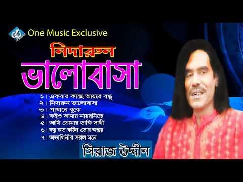Video Nidarun valobasha   Siraj Uddin   Baul Bangla Song   New Song 2018 download in MP3, 3GP, MP4, WEBM, AVI, FLV January 2017