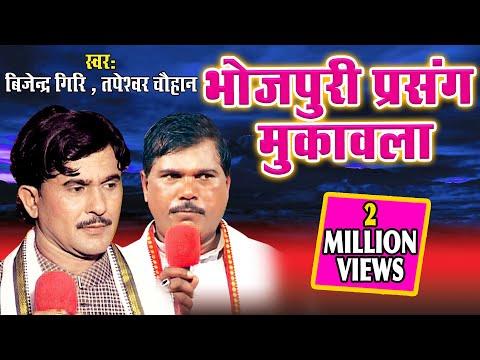 Video Bhojpuri Prasang Muqabla Bijendra Giri Tapeswer Chauhan download in MP3, 3GP, MP4, WEBM, AVI, FLV January 2017
