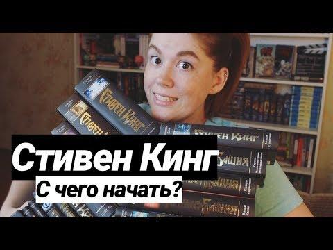 СТИВЕН КИНГ⭐🖤С ЧЕГО НАЧАТЬ КАК ПРОДОЛЖИТЬ И КУДА ИДТИ - DomaVideo.Ru