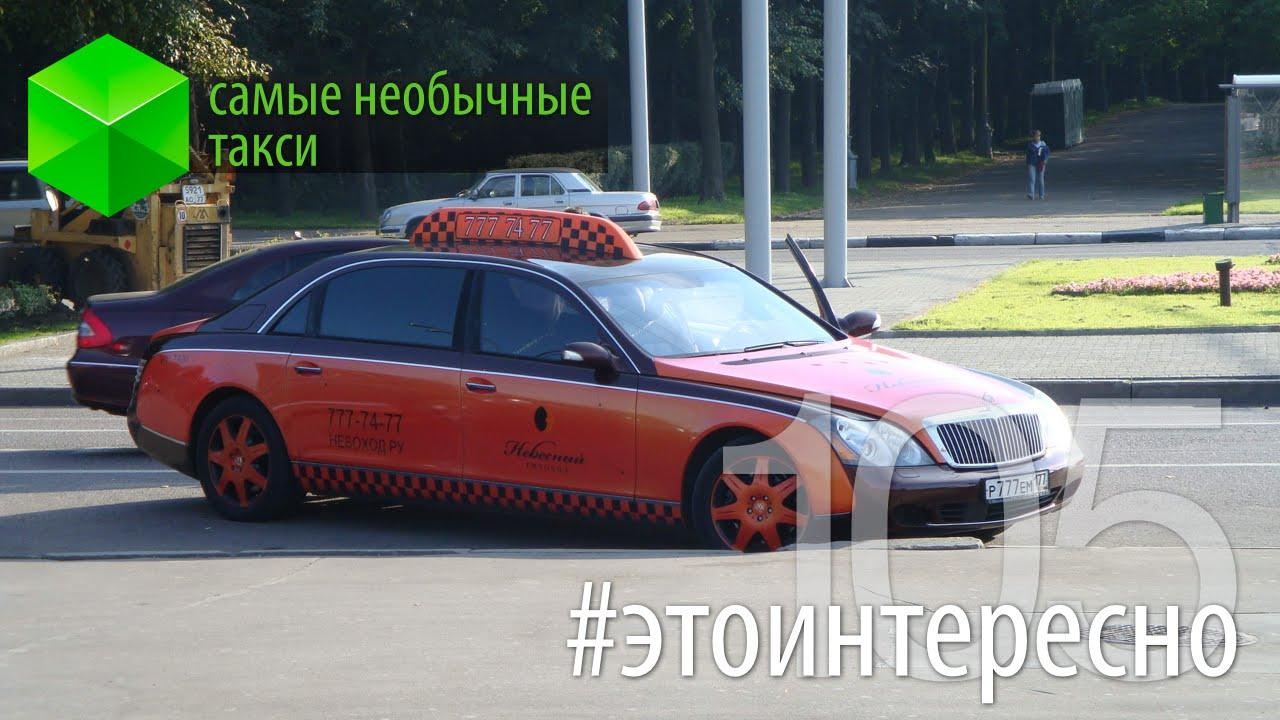 #этоинтересно | Самые необычные такси