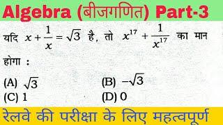 Algebra (बीजगणित) part 3 | mathematics for rrb group d , alp loco pilot and rpf exam