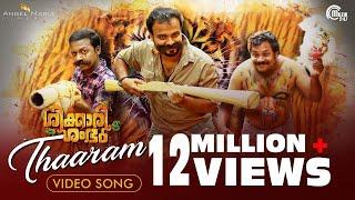 Video Shikkari Shambhu | Thaaram Song Ft Sreejith Edavana, Deepak | Kunchacko Boban | Official MP3, 3GP, MP4, WEBM, AVI, FLV Maret 2019