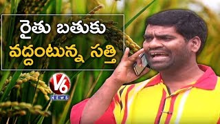 Bithiri Sathi On Farmers Death Census   Conversation With Radha   Teenmaar News