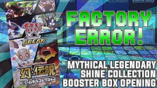 Pokémon Cards - BEST FACTORY ERROR Mythical & Legendary Dream Shine Collection Booster Box Opening! by The Pokémon Evolutionaries