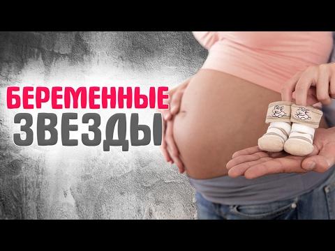 Беременные звезды россии 2017-2017